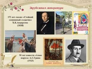 Зарубежная литература 175 лет сказке «Стойкий оловянный солдатик» Х.К.Андерсе