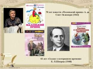 70 лет повести «Маленький принц» А. де Сент-Экзюпери (1943) 65 лет «Сказке о