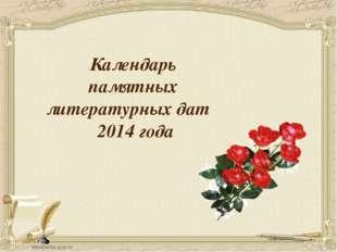 Календарь памятных литературных дат 2014 года Слайд 17. Учитель: 2014 год так