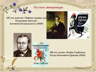 185 лет повести «Чёрная курица, или Подземные жители» Антония Погорельского (