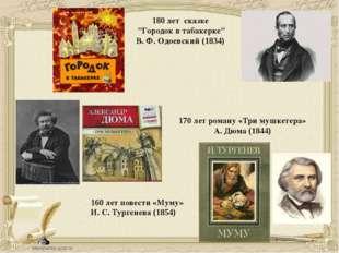 """180лет сказке """"Городок втабакерке"""" В.Ф.Одоевский (1834) 170 лет роману «Т"""