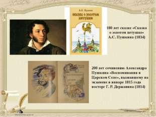 180 лет сказке «Сказка о золотом петушке» А.С. Пушкина (1834) 200 лет сочинен