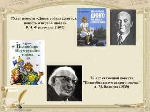 75 лет повести «Дикая собака Динго, или повесть о первой любви» Р. И. Фраерма