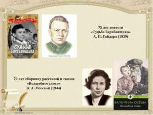 75 лет повести «Судьба барабанщика» А. П. Гайдара (1939) 70 лет сборнику расс