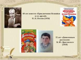 60 лет повести «Приключения Незнайки и его друзей» Н. Н. Носова (1954) 55 ле