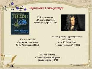Зарубежная литература 170 лет сказке «Снежная королева» Х. К. Андерсена (1844