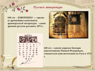 940 лет - ИЗБОРНИКУ — одному из древнейших памятников древнерусской литератур