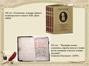 150 лет «Толковому словарю живого великорусского языка» В.И. Даля (1863) 335