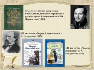 175 лет «Песне про царя Ивана Васильевича, молодого опричника и удалого купца
