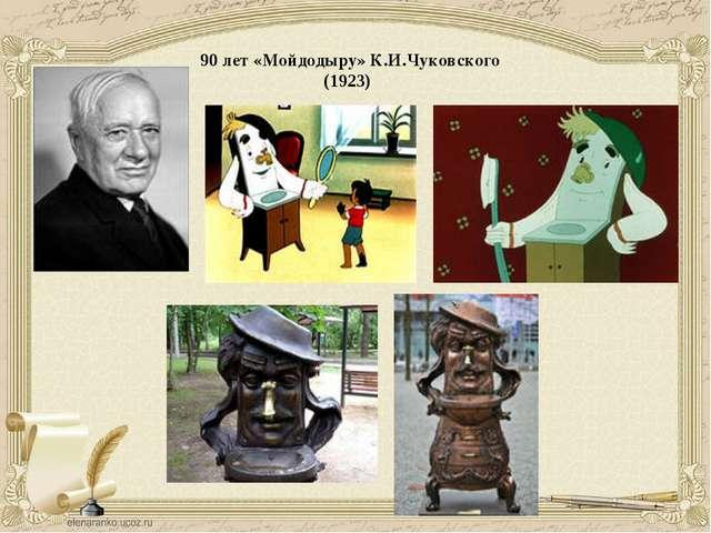 90 лет «Мойдодыру» К.И.Чуковского (1923)