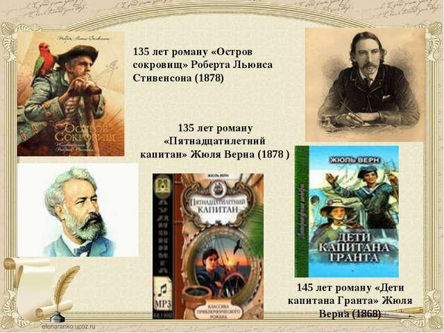 145 лет роману «Дети капитана Гранта» Жюля Верна (1868) 135 лет роману «Пятна...