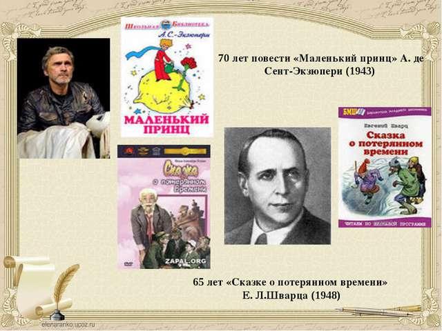 70 лет повести «Маленький принц» А. де Сент-Экзюпери (1943) 65 лет «Сказке о...