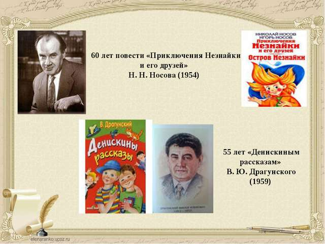 60 лет повести «Приключения Незнайки и его друзей» Н. Н. Носова (1954) 55 ле...