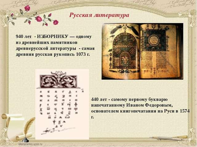 940 лет - ИЗБОРНИКУ — одному из древнейших памятников древнерусской литератур...