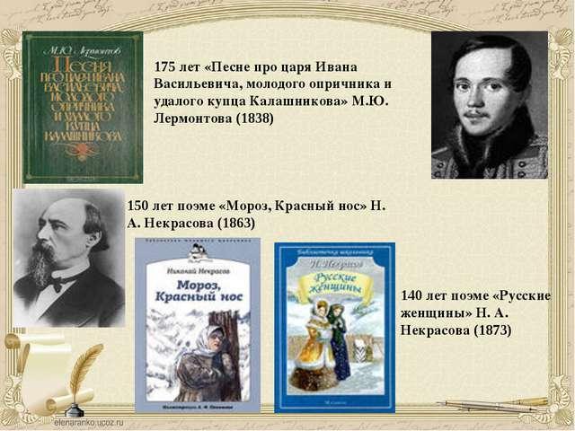 175 лет «Песне про царя Ивана Васильевича, молодого опричника и удалого купца...