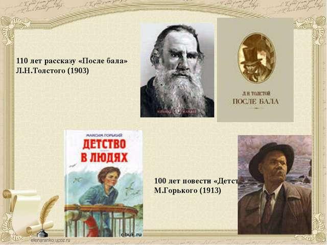 110 лет рассказу «После бала» Л.Н.Толстого (1903) 100 лет повести «Детство» М...