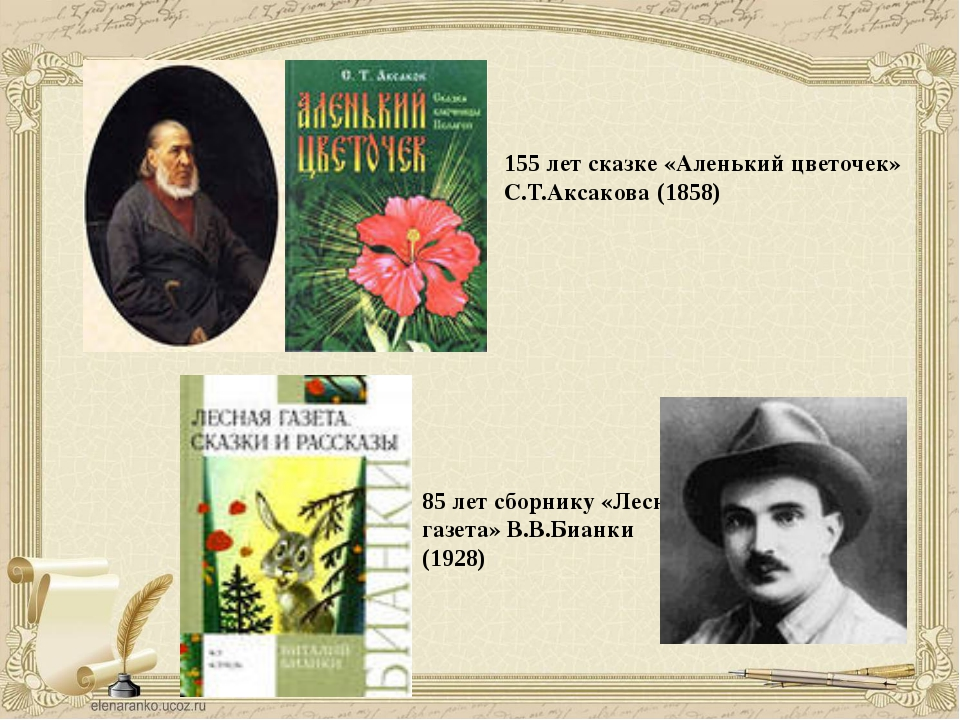 85 лет сборнику «Лесная газета» В.В.Бианки (1928) 155 лет сказке «Аленький цв...