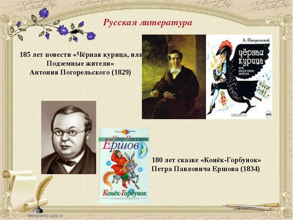 185 лет повести «Чёрная курица, или Подземные жители» Антония Погорельского (...