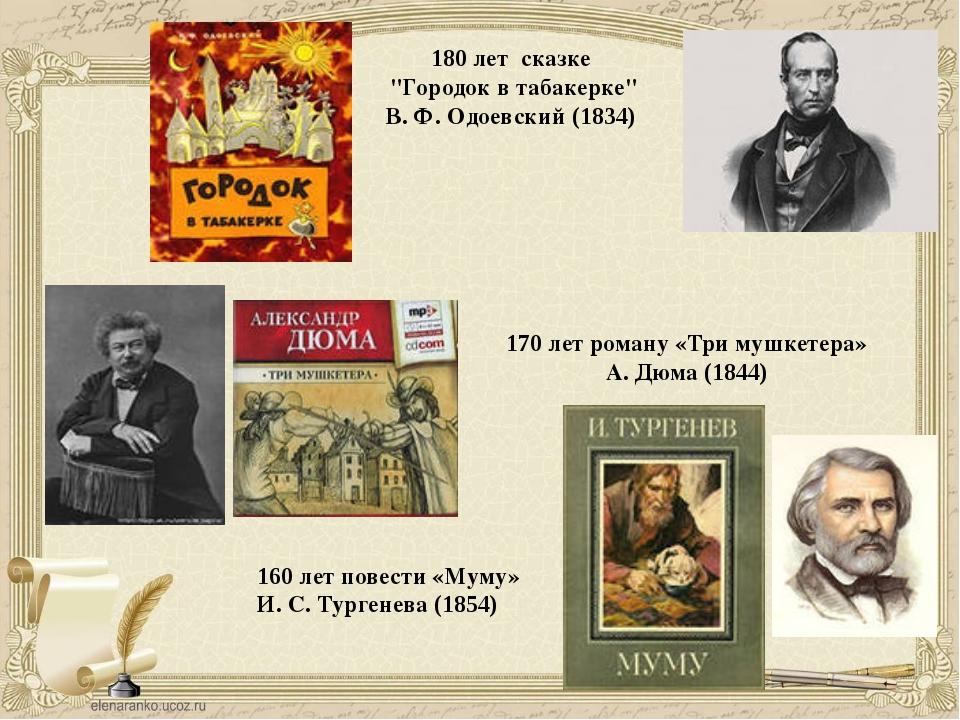 """180лет сказке """"Городок втабакерке"""" В.Ф.Одоевский (1834) 170 лет роману «Т..."""
