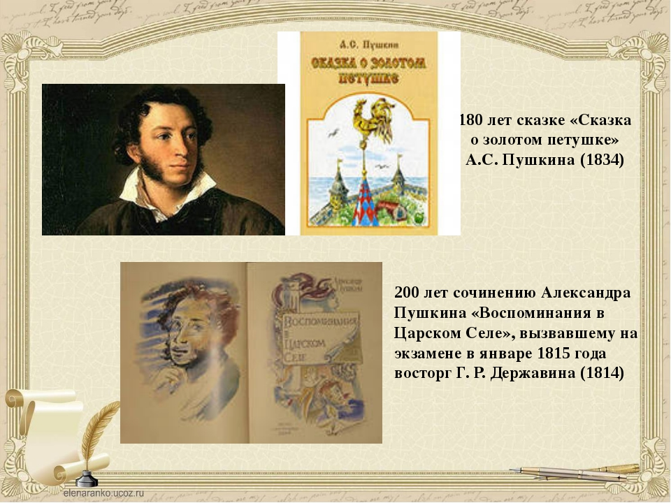 180 лет сказке «Сказка о золотом петушке» А.С. Пушкина (1834) 200 лет сочинен...