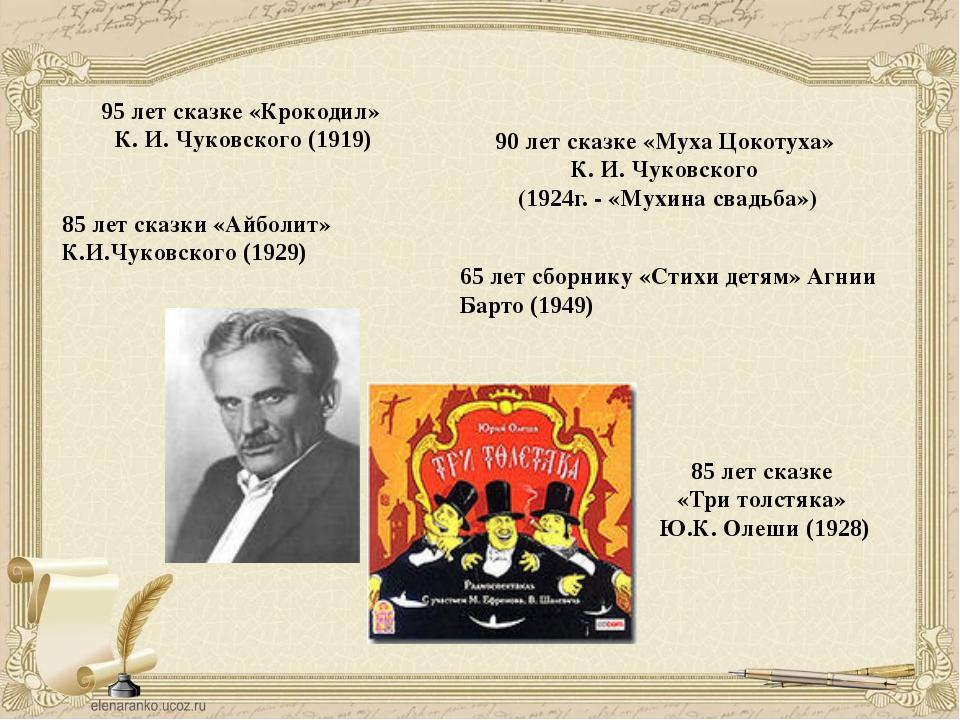 95 лет сказке «Крокодил» К. И. Чуковского (1919) 90 лет сказке «Муха Цокотуха...