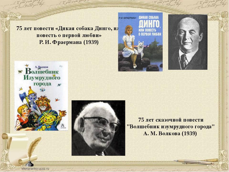 75 лет повести «Дикая собака Динго, или повесть о первой любви» Р. И. Фраерма...