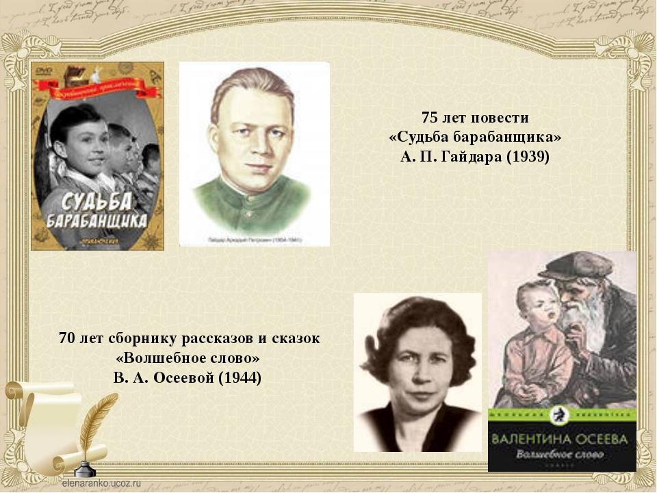 75 лет повести «Судьба барабанщика» А. П. Гайдара (1939) 70 лет сборнику расс...