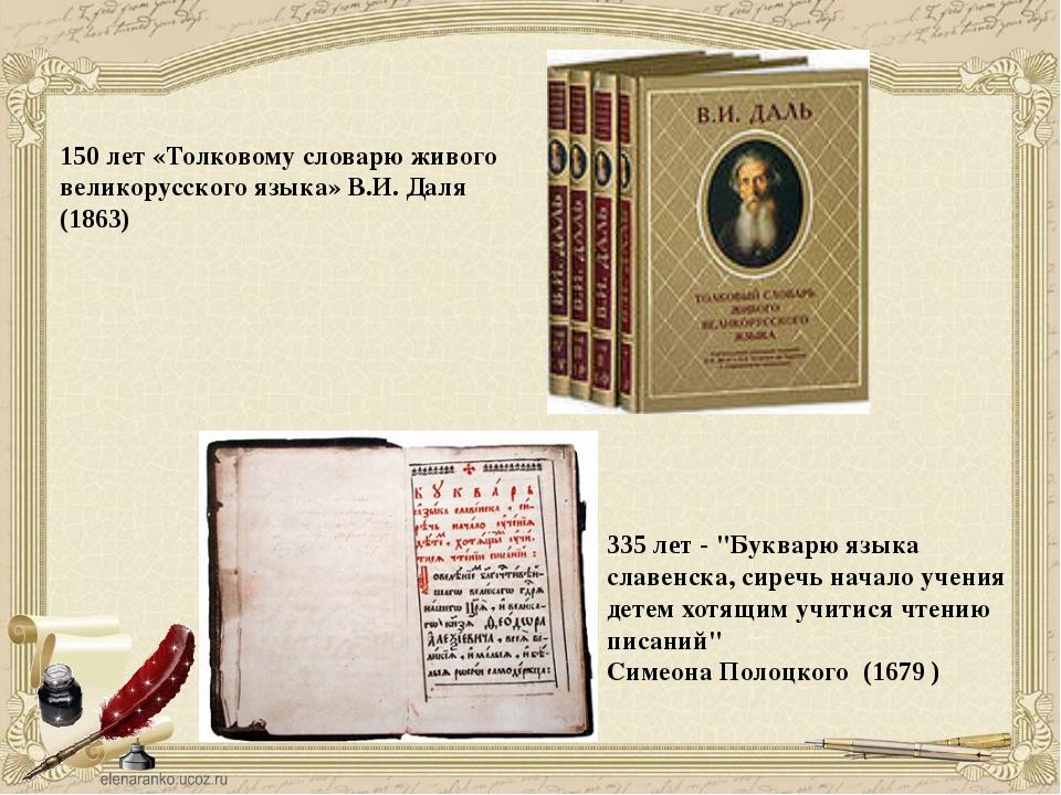 150 лет «Толковому словарю живого великорусского языка» В.И. Даля (1863) 335...
