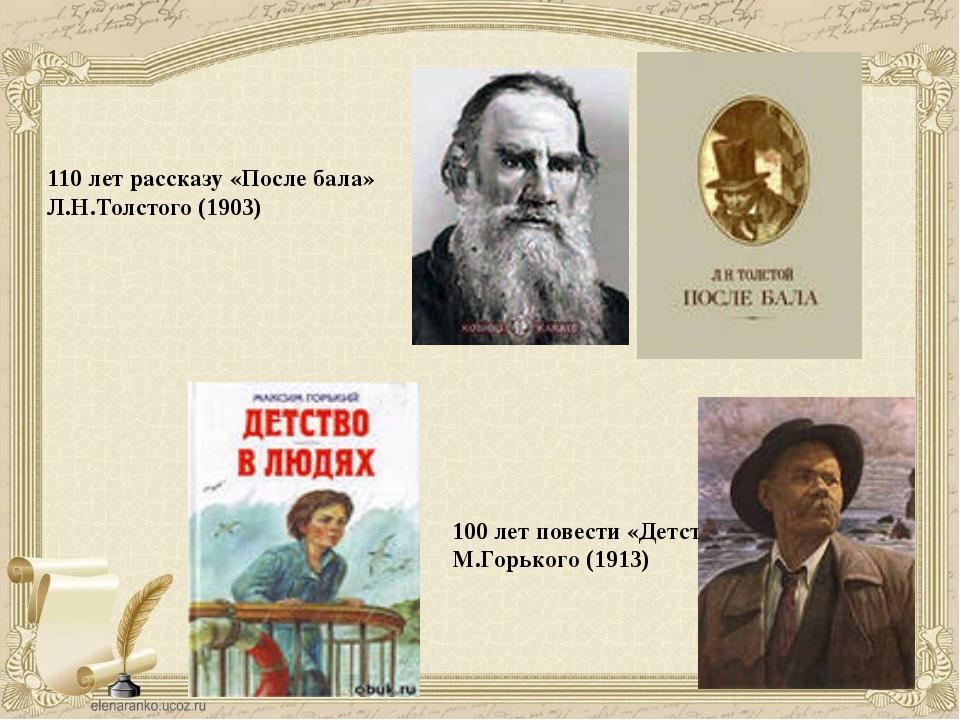 Толстой алексей николаевич википедия