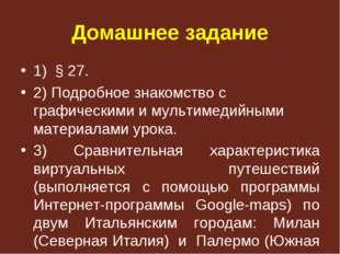 Домашнее задание 1) § 27. 2) Подробное знакомство с графическими и мультимеди