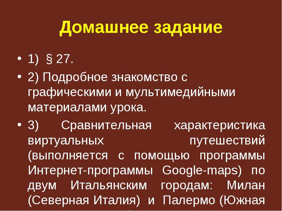 Домашнее задание 1) § 27. 2) Подробное знакомство с графическими и мультимеди...