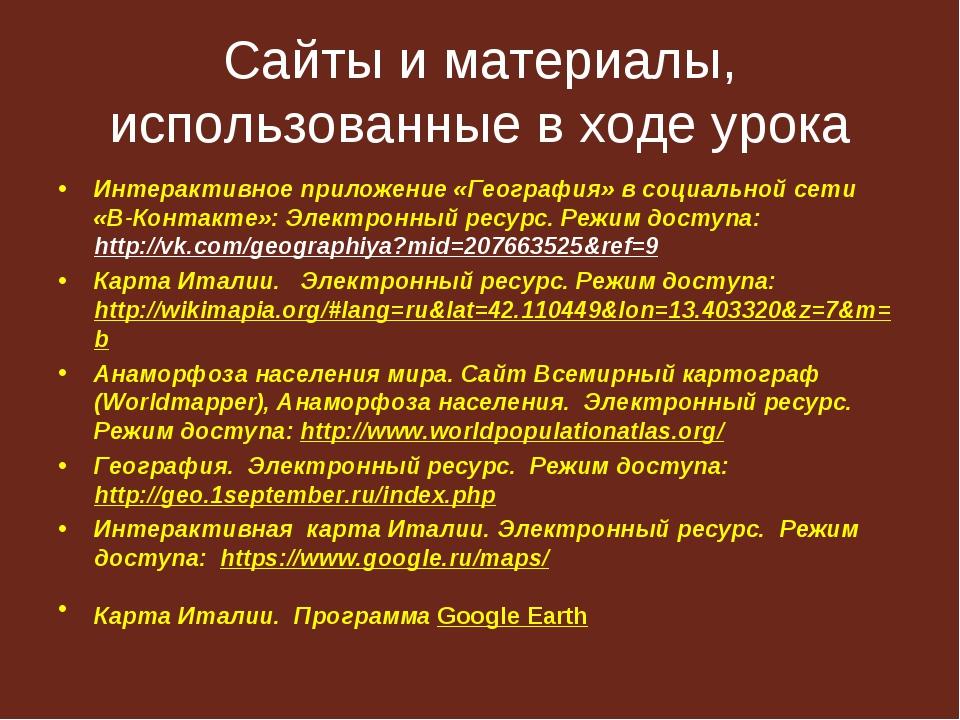 Сайты и материалы, использованные в ходе урока Интерактивное приложение «Геог...