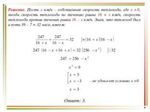 Решение. Пусть x км/ч – собственная скорость теплохода, где х > 0, тогда скор