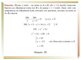 Решение. Пусть x км/ч – на пути из A в B, где х > 0, тогда скорость баржи на