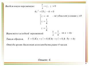 Введем новую переменную: Таким образом, – не удовл-ет условию z > 0 Вернемся