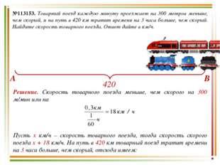 №113153. Товарный поезд каждую минуту проезжает на 300 метров меньше, чем ско