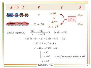 Таким образом, v t s х + 18 х s = v · t – 3 ч 420 420 Ответ: 42. – не удовл-е