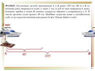 №115027. Расстояние между пристанями A и B равно 105 км. Из A в B по течению