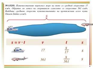 №115255. Путешественник переплыл море на яхте со средней скоростью 17 км/ч. О