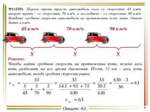 №115351. Первую треть трассы автомобиль ехал со скоростью 45 км/ч, вторую тре