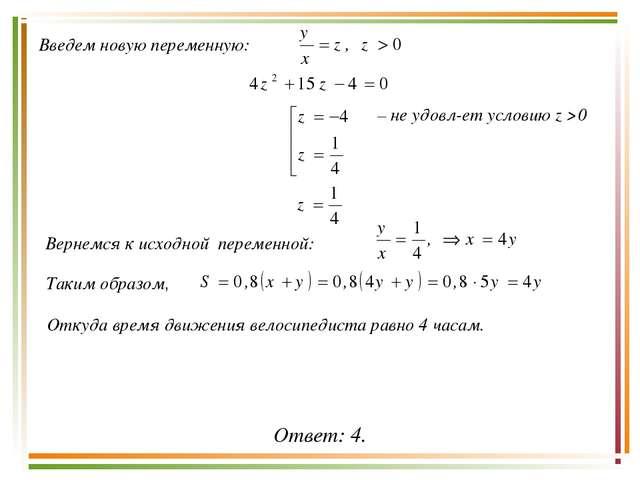 Введем новую переменную: Таким образом, – не удовл-ет условию z > 0 Вернемся...