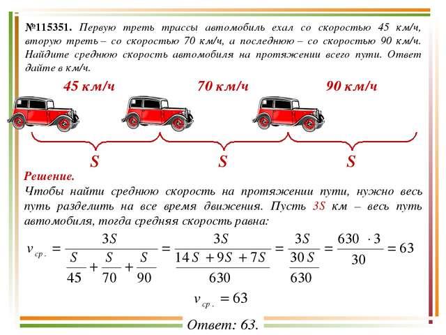 №115351. Первую треть трассы автомобиль ехал со скоростью 45 км/ч, вторую тре...