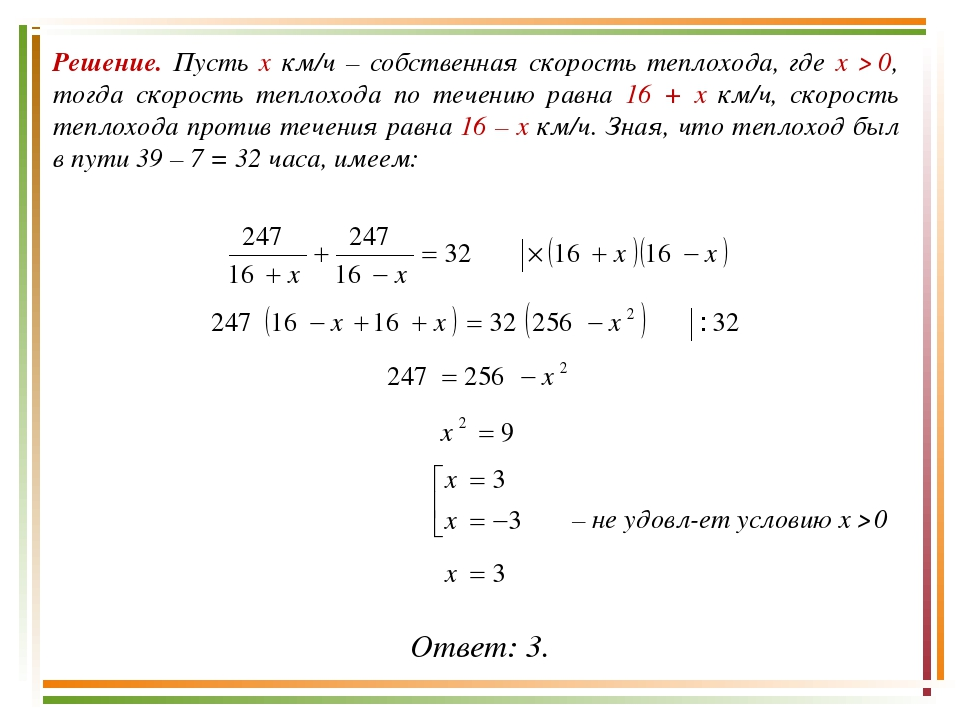 Решение. Пусть x км/ч – собственная скорость теплохода, где х > 0, тогда скор...
