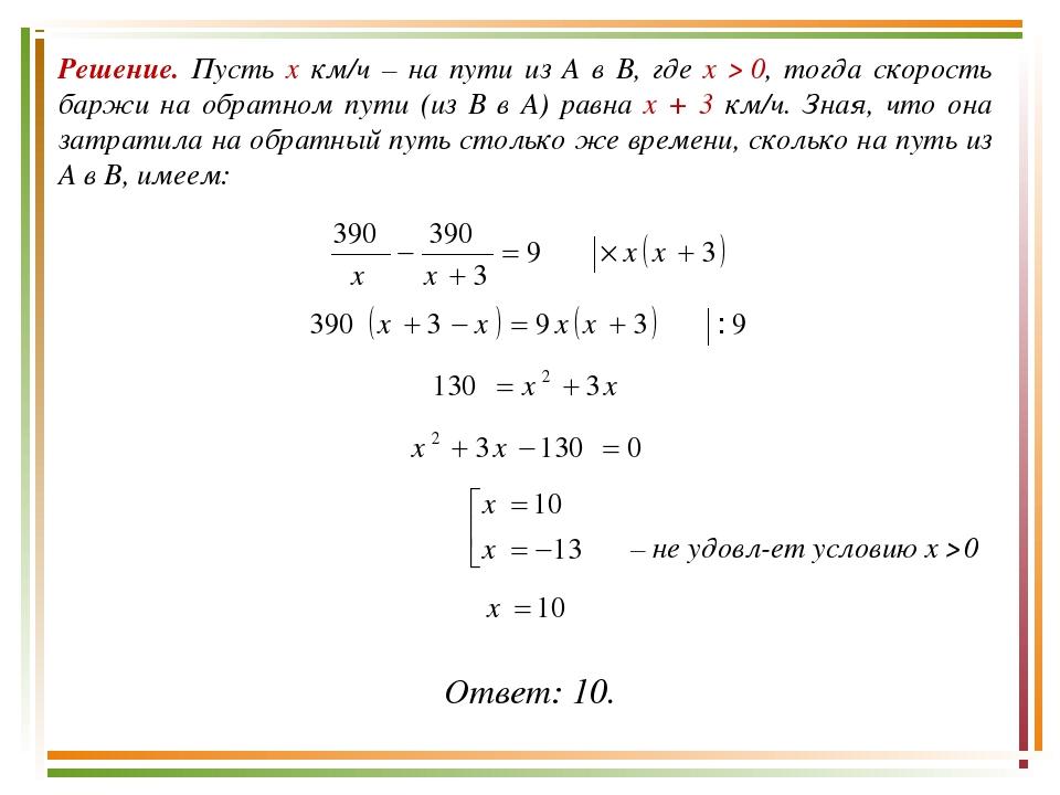 Решение. Пусть x км/ч – на пути из A в B, где х > 0, тогда скорость баржи на...