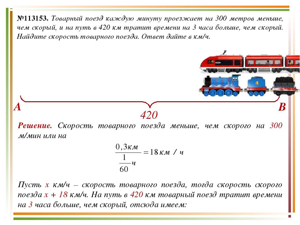 №113153. Товарный поезд каждую минуту проезжает на 300 метров меньше, чем ско...