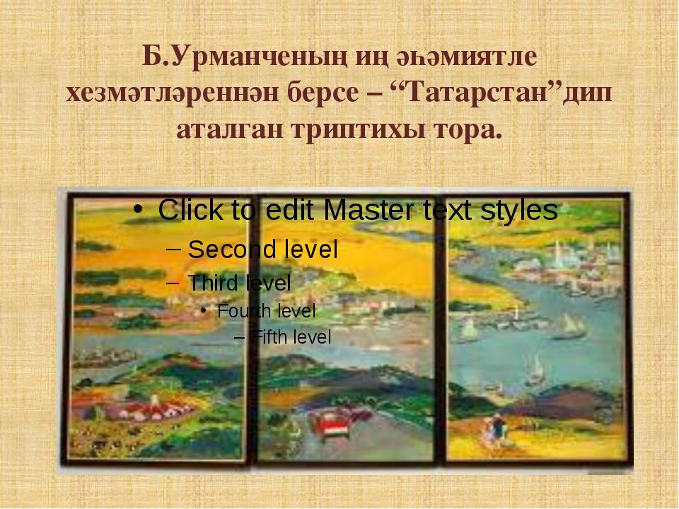 """Б.Урманченың иң әһәмиятле хезмәтләреннән берсе – """"Татарстан""""дип аталган трипт..."""