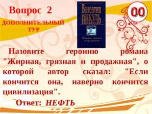 """Ответ: Вопрос 2 Назовите героиню романа """"Жирная, грязная и продажная"""", о кото"""