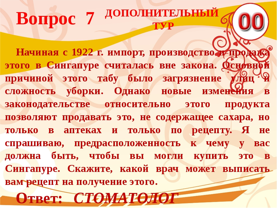 Вопрос 7 Ответ: СТОМАТОЛОГ Начиная с 1922 г. импорт, производство и продажа э...