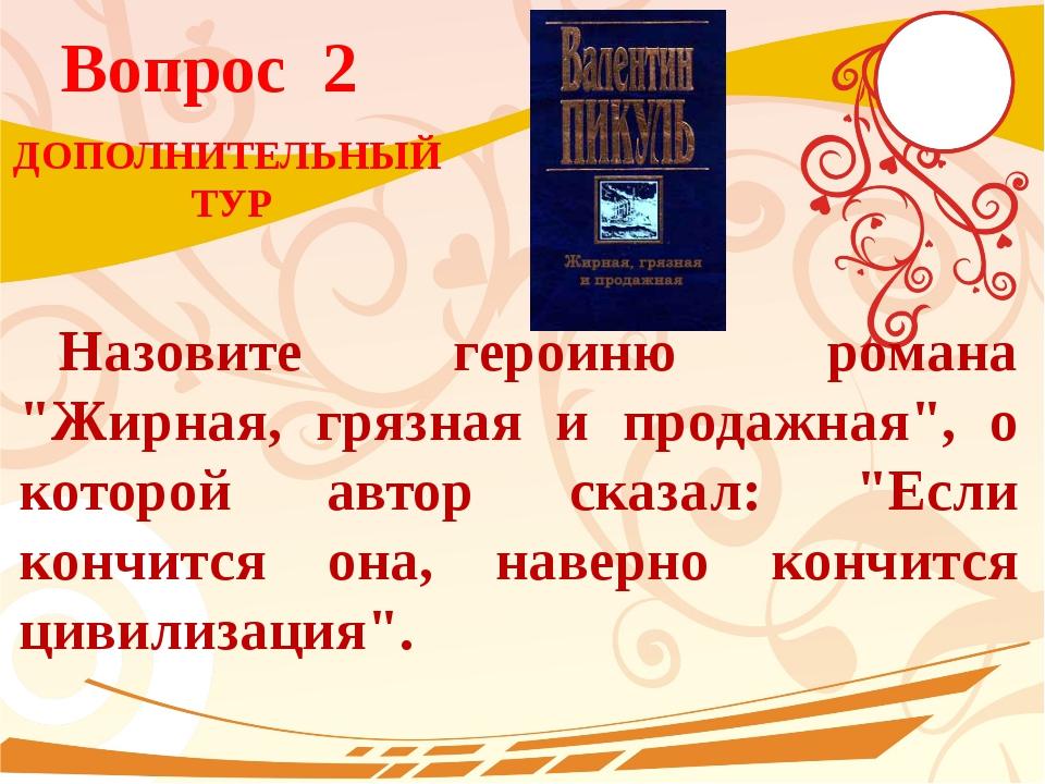 """Назовите героиню романа """"Жирная, грязная и продажная"""", о которой автор сказал..."""
