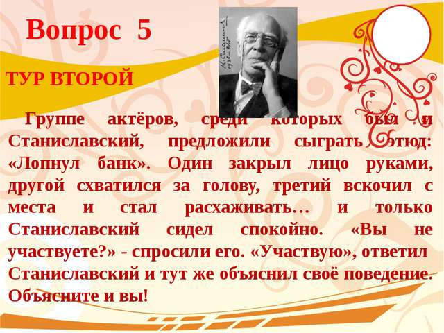 Вопрос 5 Группе актёров, среди которых был и Станиславский, предложили сыграт...